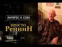 Интерес к себе Григорий Рейнин