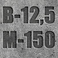 Нерюнгри бетон бетон контакт виды