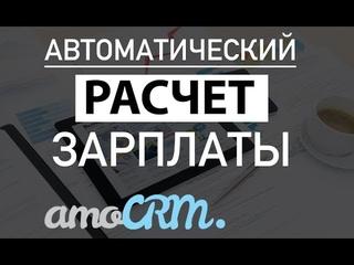 Автоматический расчет зарплаты в amoCRM