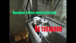 Токарка крышки бочка амортизатора с самодельно отлитой болванки