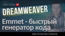 Emmet dreamweaver. Как быстро набирать код в dreamweaver