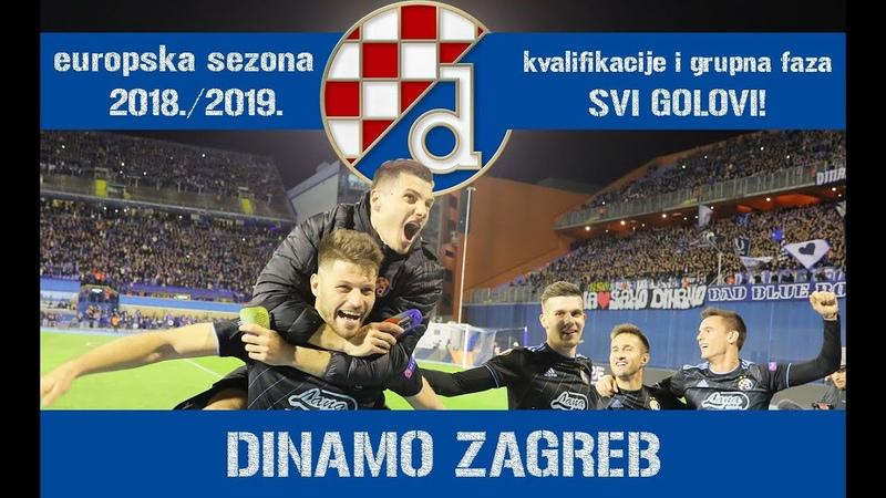 Dinamo Zagreb - Europska Sezona 2018.- 2019. - Svi Golovi
