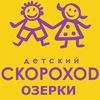 Детский Скороход Озерки