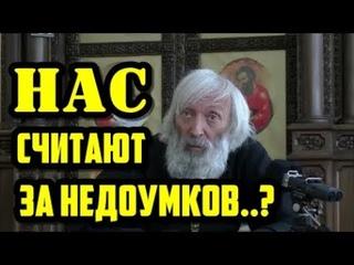 """СВЯЩЕННИК НАЗВАЛ ПУТИНА """"ЛИЦЕМЕРОМ"""""""