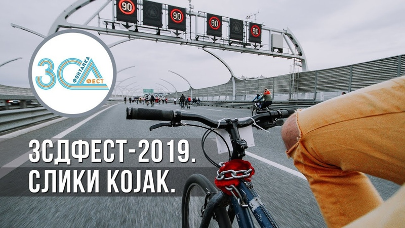 ЗСД фест 2019 Мои велослики Schwalbe kojak Велосипедизация Петербурга ЗСД велопробег