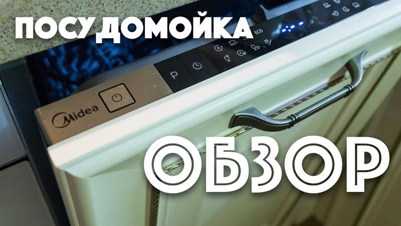 Обзор посудомоечной машины Плюсы и Минусы Midea MID45S900 Посудомоечная машина Midea