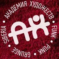 Логотип АКАДЕМИЯ ХУДОЖЕСТВ