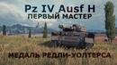 Pz IV Ausf H первый МАСТЕР медаль РЕДЛИ УОЛТЕРСА