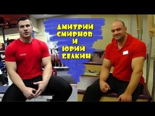Юрий Белкин и Дмитрий Смирнов. Ответы на вопросы. Часть 1