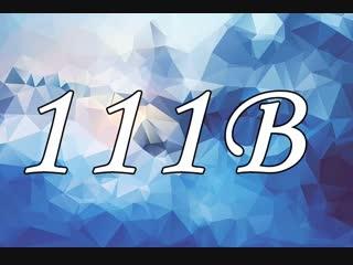 "Видео-визитка 111в группа ""Студент,лови момент-2018!"""
