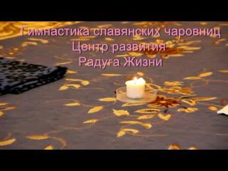 Гимнастика  чаровниц, Юлия Иванова