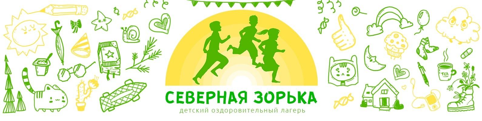 Картинки по запросу детский оздоровительный лагерь «Северная Зорька»