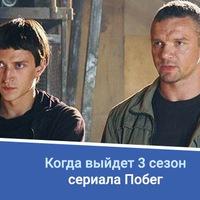 Побег 3 сезон. Новый сезон Русский .