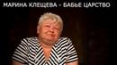 Песня Бабье царство Актриса Марина Клещёва