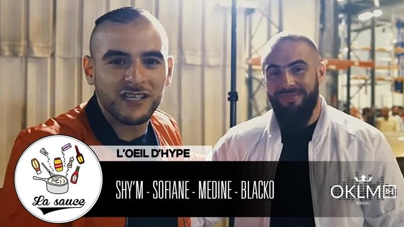SHYM, BLACKO de SNIPER, SOFIANE MEDINE... - LOeil De Hype - LaSauce sur OKLM Radio 060318 {OKLM TV}