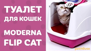 Закрытый туалет для кошек MODERNA FLIP CAT Large & Jumbo   обзор от