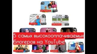 Топ 5 самых высокооплачиваемых блогеров на YouTube - заработок на YouTube
