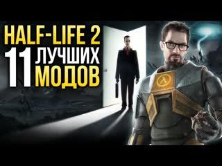 Half-life 2 — 11 отличных модов, о которых вы могли не знать