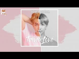 [FSG FOX] BTS – Trivia_ Love _рус.саб_