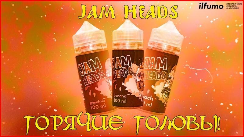 Обзор Жидкости Jam Heads | Отличные Бошки » Freewka.com - Смотреть онлайн в хорощем качестве