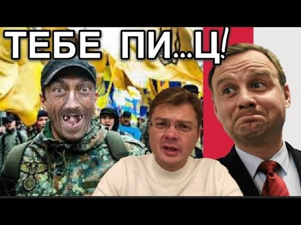 Украинский патриот пообещал накостылять президенту Польши за Бандеру