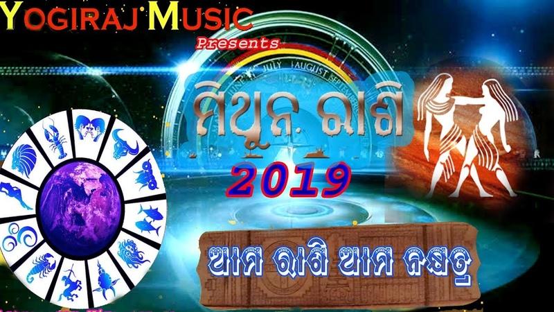 Mithuna   ମିଥୁନ ରାଶି ପାଇଁ ୨୦୧୯ (Gemini 2019 )  Rasifala 2019   Astrology   Niranjan   Yogiraj Music