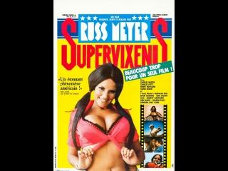 Supervixens / Супермегеры  (1975)