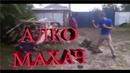 АЛКО-МАХАЧ Озвучка Ivona Maxim 18