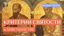 Святость и христианское совершенство