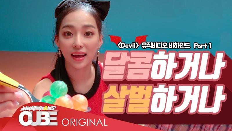 CLC(씨엘씨) - 칯트키 64 ('Devil' M/V 촬영 비하인드 PART 1)