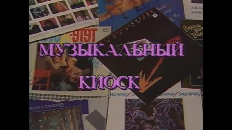 Музыкальный киоск 1988 Иосиф Кобзон и Екатерина Кмит