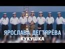 Ярослава Дегтярёва и Ансамбль Черноморского флота Кукушка