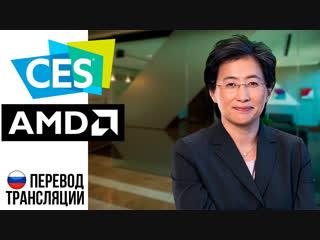 Перевод презентации AMD CES 2019 - Lisa Su Keynote