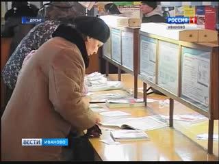 Что ждёт ивановцев в Новом году Обзор основных изменений в законодательстве и экономике.