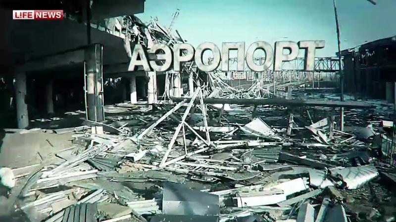 Расстрелянный Донбасс Донецкий аэропорт