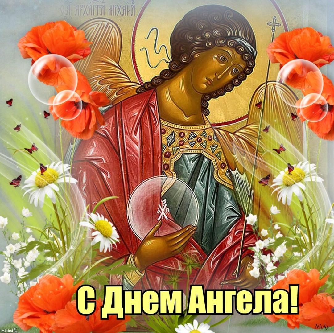Открытка день ангела алексей, статусы картинками смыслом