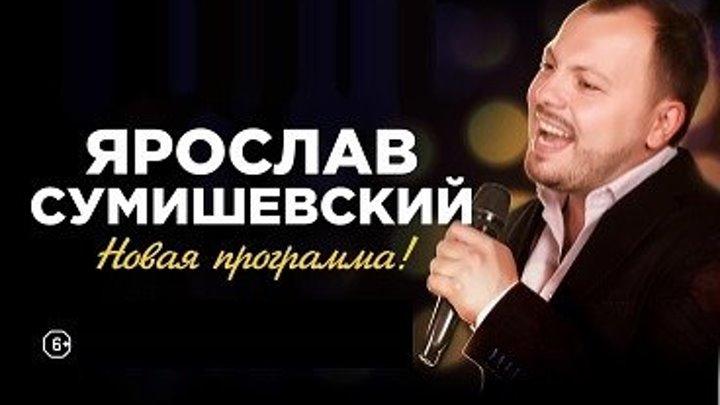 Ярослав Сумишевский Подольск (полная версия) 15.05.19 видео Г.Ларев Ютуб ЯС