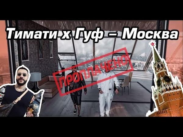 Почему Тимати удалил клип Тимати и Гуф Москва
