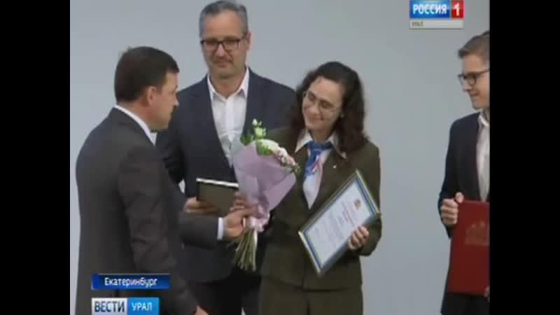 Вручение премии Губернатора Свердловской области Е.В. Куйвашева