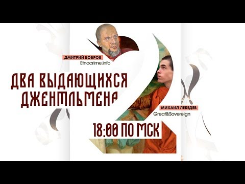 Визовый режим со средней Азией, этнопреступность, мигранты (Дмитрий Бобров, Михаил Лебедев)