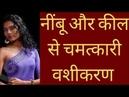 निम्बू और किल से चमत्कारी वशीकरण nimbo or keel se chamtakri vashikaran