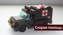 Скорая помощь из конструктора Sluban Армия. Аналог Лего. Собираем из конструктора скорую помощь.