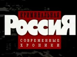 6. «Дело Култашева. Оборотень» | «Криминальная Россия. Современные хроники»