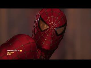 Человек-паук 2 сегодня в 21:00
