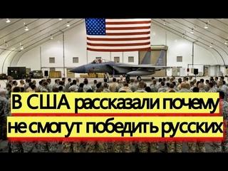 В США рассказали почему не смогут победить русских - новости