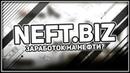 NEFT - НОВАЯ ЭКОНОМИЧЕСКАЯ ИГРА ДЛЯ ЗАРАБОТКА ДЕНЕГ В ИНТЕРНЕТЕ! 300 РУБЛЕЙ В ДЕНЬ ИГРАЯ В ИГРУ!