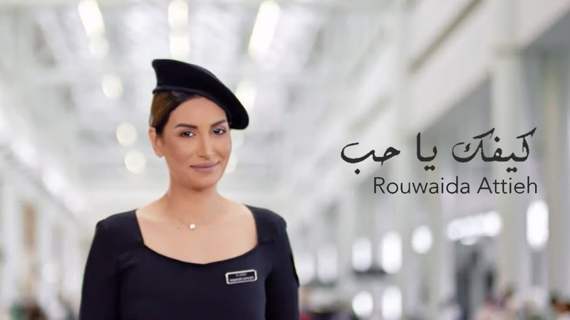 Rouwaida Attieh - Kifak Ya Hob [Music Video] (2019) / رويدا عطية - كيفك يا حب