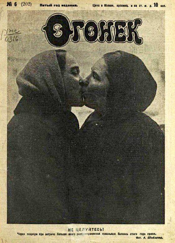 Не целуйтесь! Через поцелуи больше всего распространяется повальная болезнь этого года - грипп!