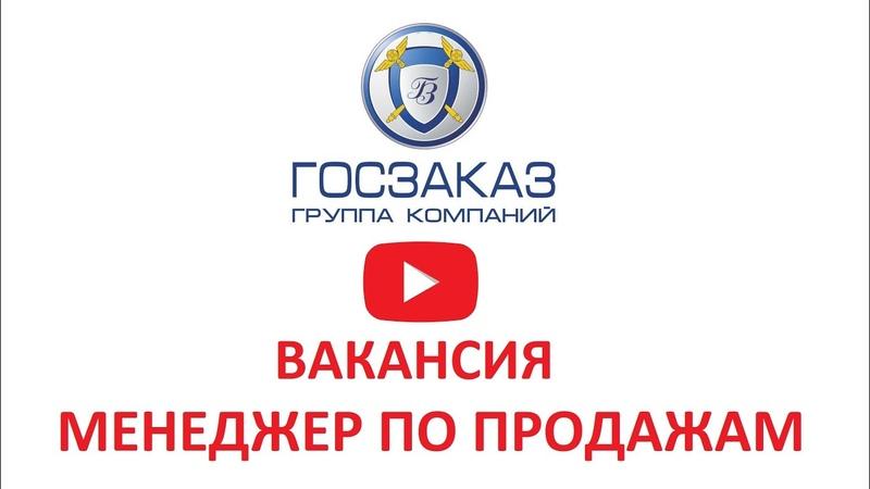 Вакансия менеджер по продажам АНО ГОСЗАКАЗ работа в новосибирске 9ФИГУР КА9ФИГУР