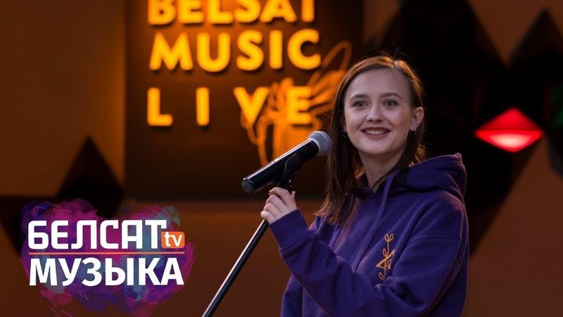 Лера Яскевіч у BML – пра Гілевіча, Каржа, Боўі і сваю музычную будучыню